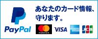 カード情報をお店に伝えずに決済ができる、PayPal対応。